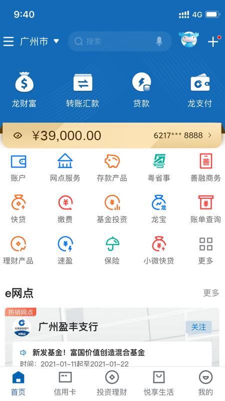 中国建设银行手机银行客户端v5.4.0 安卓版