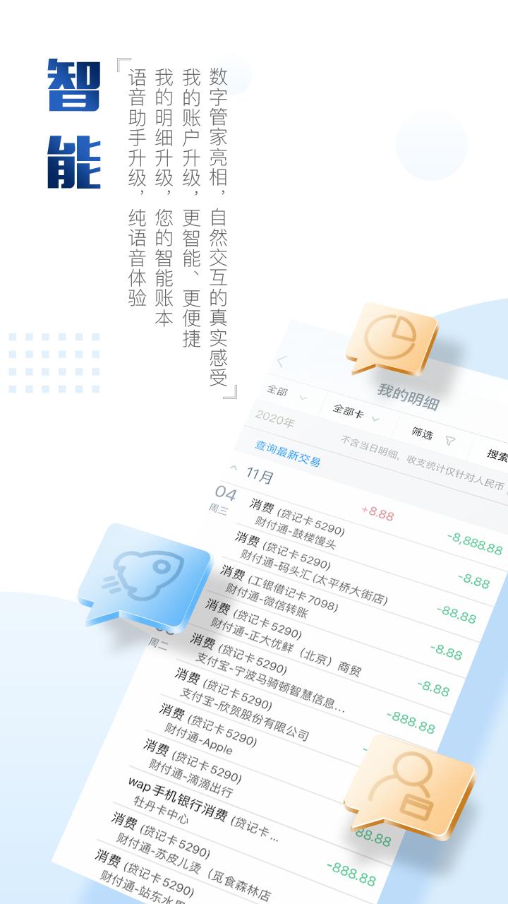 中国工商银行appv6.1.0.6.0 安卓版
