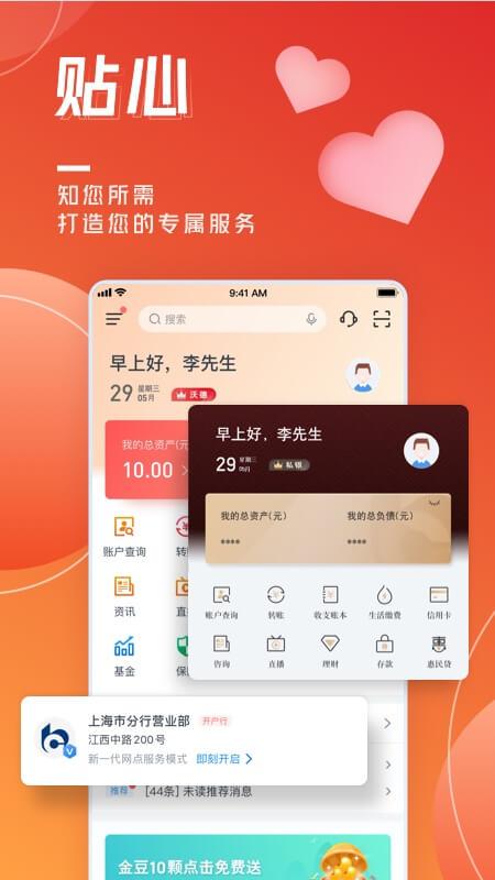 交通银行手机银行客户端v5.4.0 安卓版