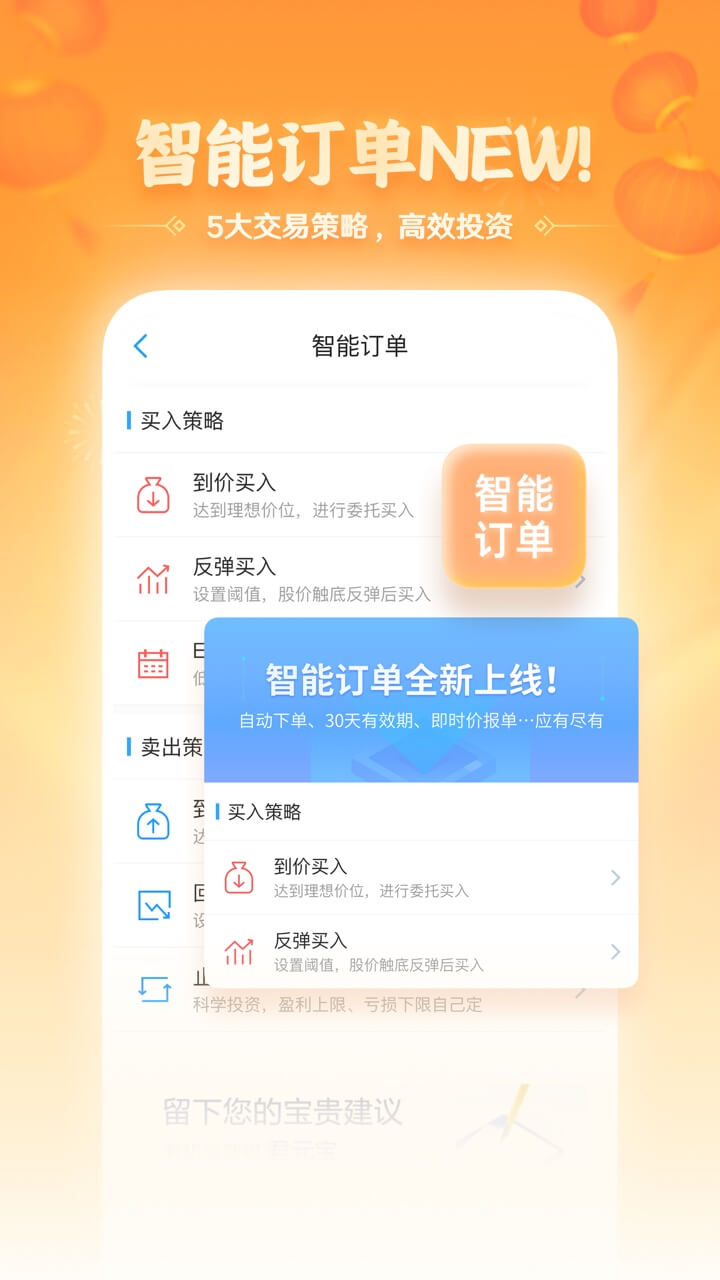国泰君安君弘appv9.2.21 安卓版