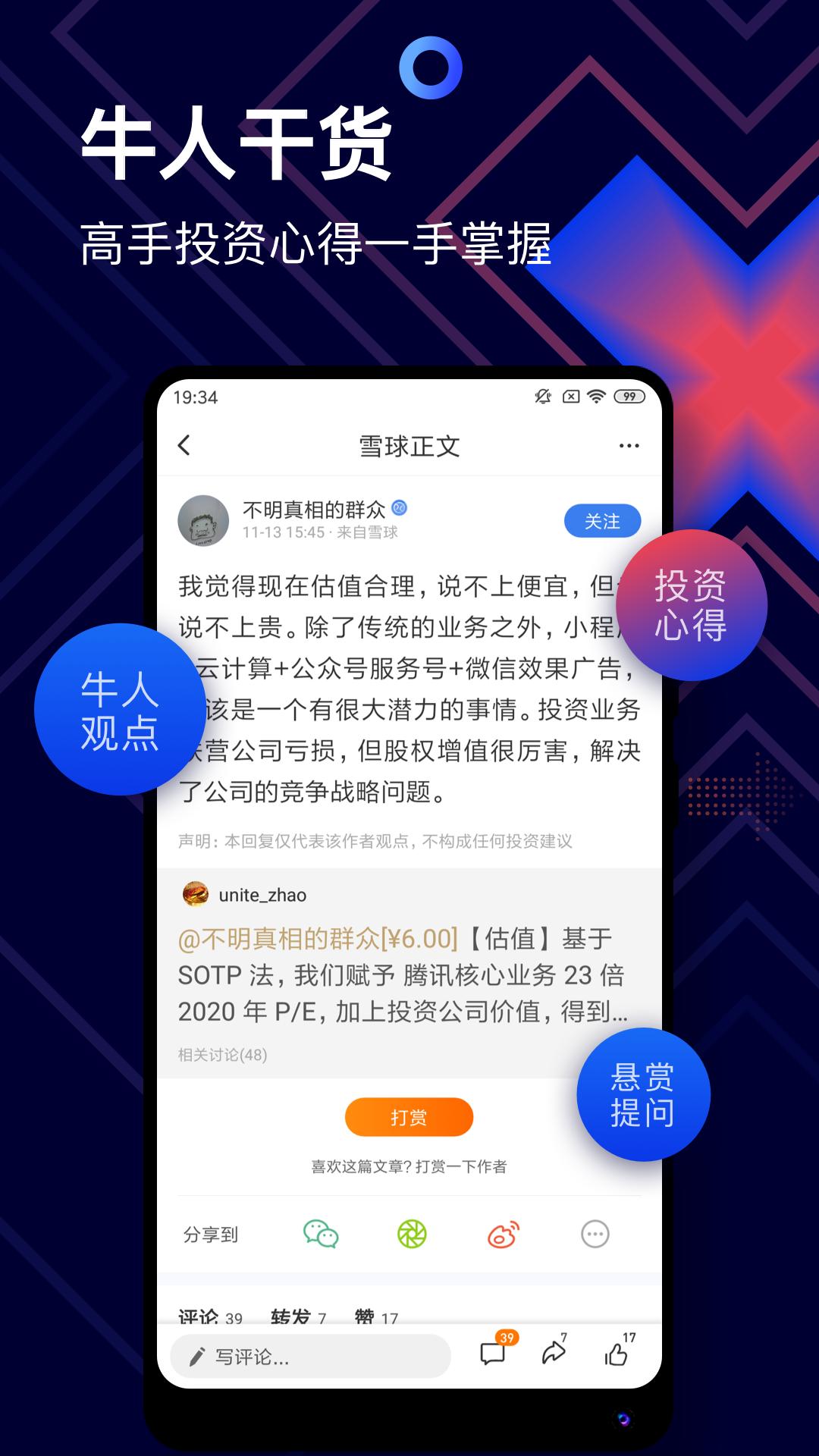 雪球股票安卓版v12.34.2 手机版