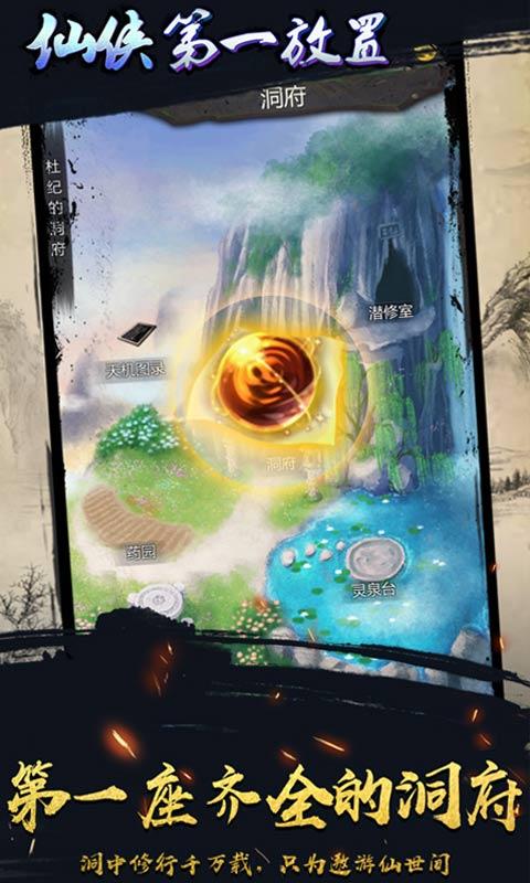 仙侠第一放置v3.9.0 官方版