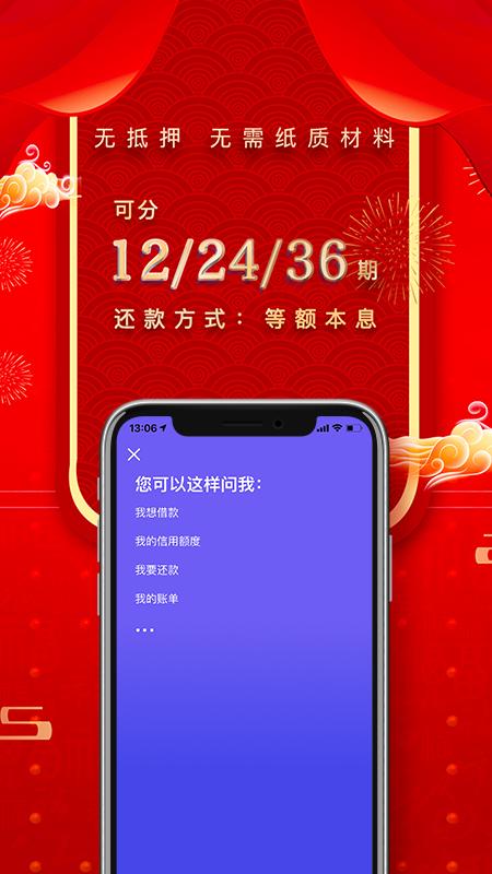 平安普惠手机版v6.36.0 安卓版