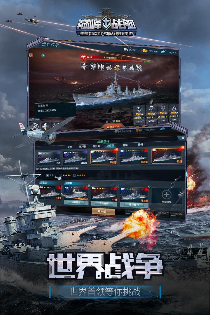巅峰战舰手游v6.3.0 安卓版