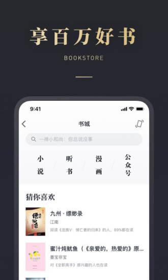 微信读书app下载v5.5.4 安卓版