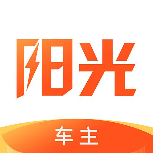 阳光车主司机端appv5.13.2 官方版