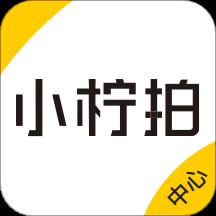 小柠拍中心端appv0.0.29 安卓版