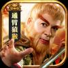 仙侠神域手游官方版下载v1.5.1 安卓版