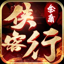 金庸侠客行手游百度版v1.0.4 安卓版