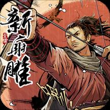 新射雕群侠传之铁血丹心v2.5.0 安卓版