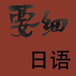 要细日语五十音Appv1.0 安卓版