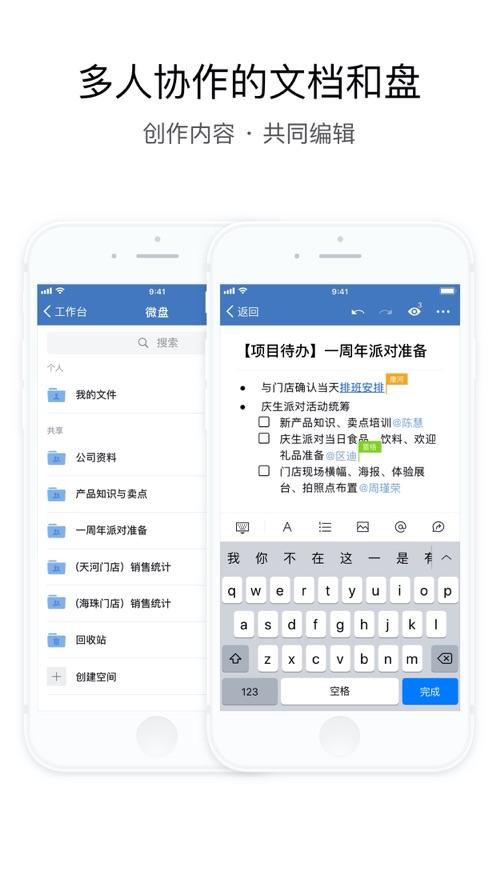 企业微信苹果手机版v3.1.9 iphone/ipad版