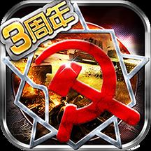 红警世界手游官方下载v2.0.3 安卓版