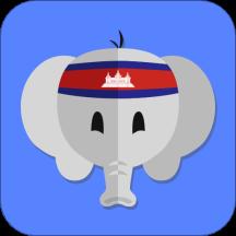 柬埔寨语学习v21.05.20 安卓版