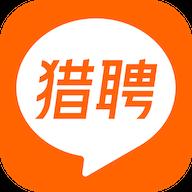 猎聘网手机客户端v5.7.1 官方安卓版