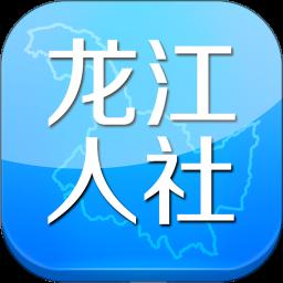 龙江人社app下载安装v4.5 最新版