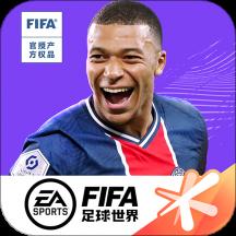 FIFA足球世界手游v17.0.05 安卓版