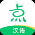 点思汉语v1.0.1 最新版