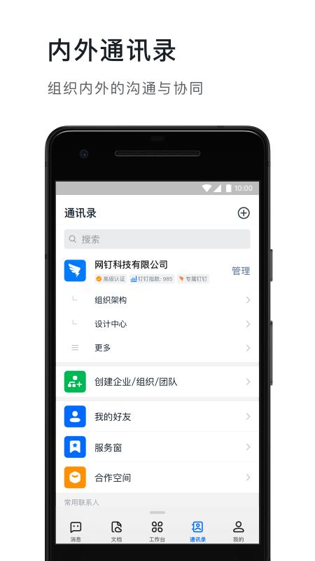 钉钉下载安装appv6.0.30 安卓手机版