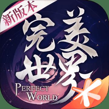 完美世界手游v1.527.0 安卓版