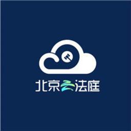 北京法院视频庭审平台v3.6.6 官方版