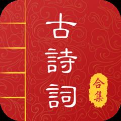 中华唐诗宋词appv3.1.0 安卓版