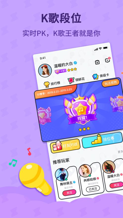 酷狗唱唱斗歌版v1.5.8 官方最新版