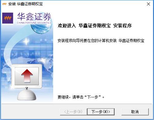 华鑫证券期权宝v2.11.0.44 官方版