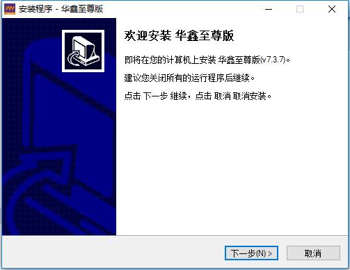 华鑫证券智能交易v7.3.7 官方版