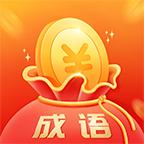 金金成语 v1.0.2 正版