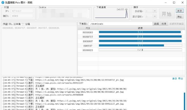 批量爬取Pixiv图片V1.1.2 绿色版