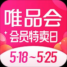 唯品会官方免费下载v7.45.4 手机版