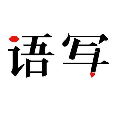语音写作appv1.0.9 最新版