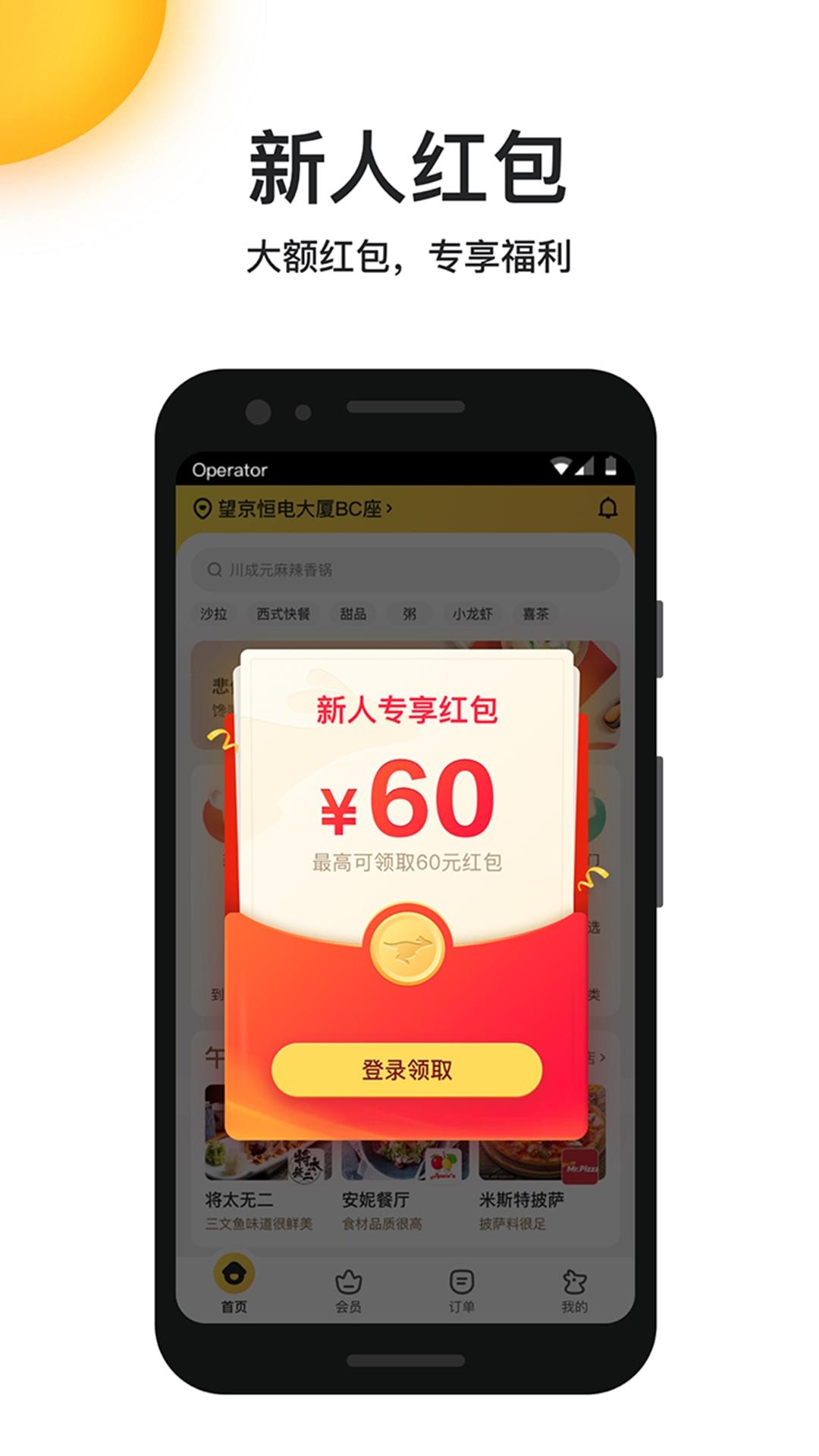 美团外卖v7.62.2 安卓版