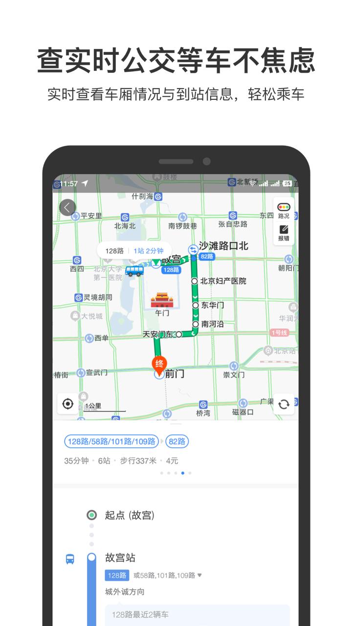 百度地�D�Ш较螺d2021新版安�bv15.9.5 安卓版