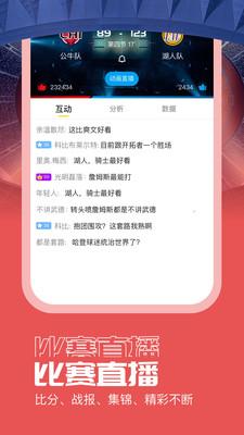 闪电看球appv1.2.1 手机版