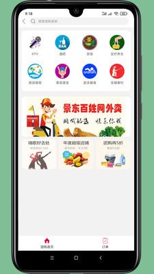 景东百姓网appv5.5 手机版