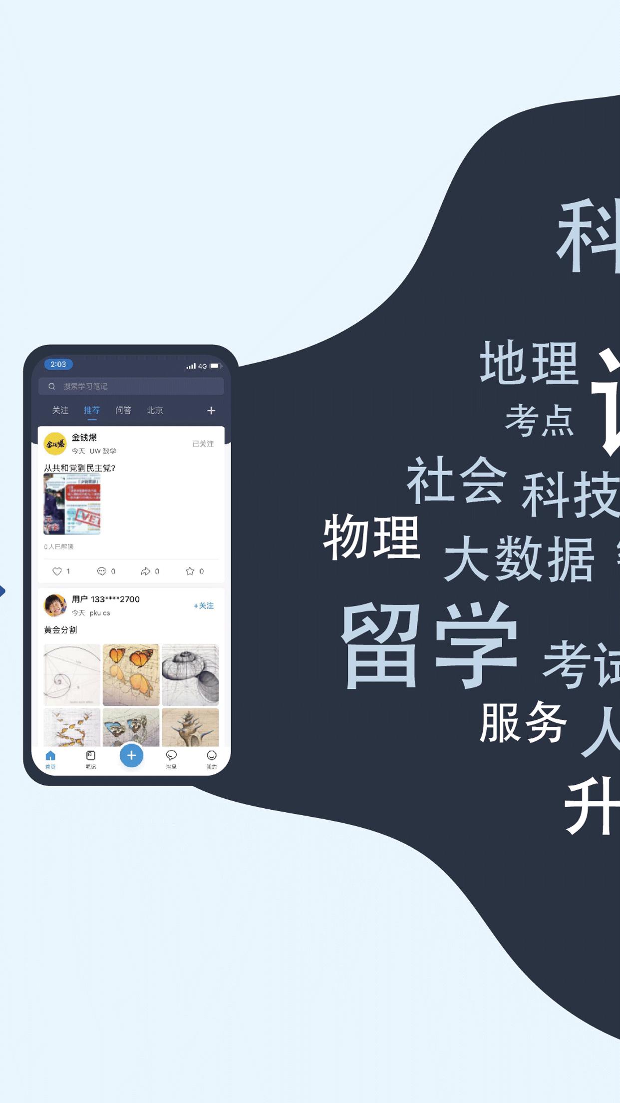 学霸笔记appv1.0 全新版