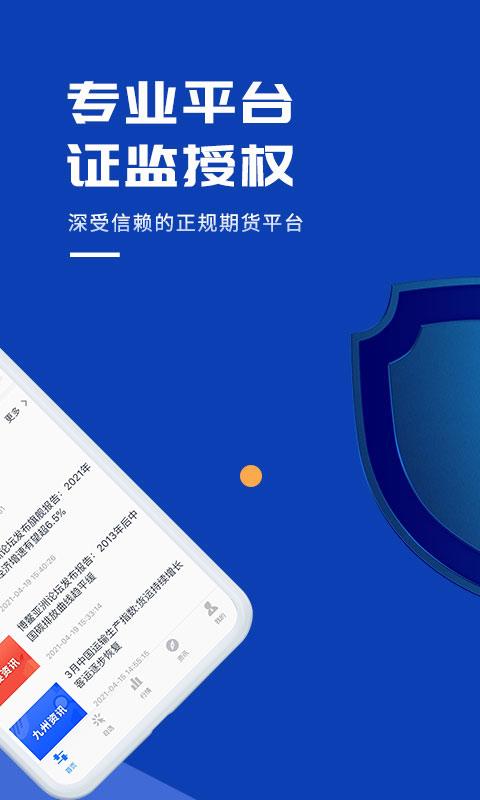 九州期货开户appv1.0.0 最新版