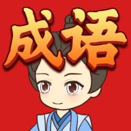 成语聚宝盆v1.0 红包版