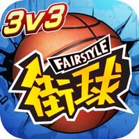 街区篮球手游下载iOSv1.0 官方版