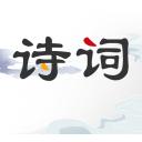 古文赏析大全v1.0 官方版