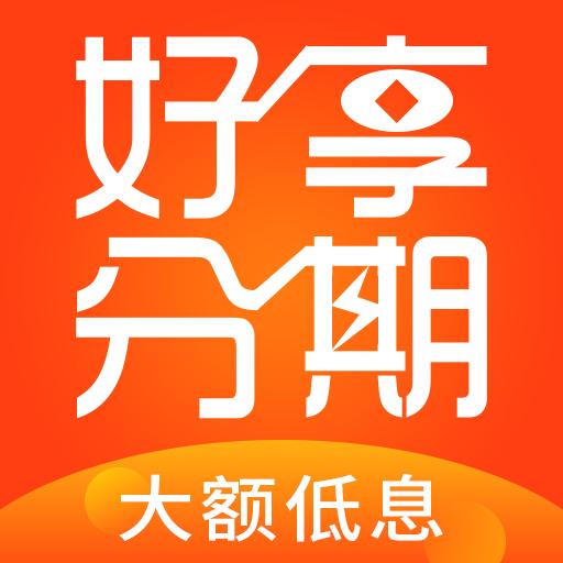 好享分期appv1.0.0 最新版