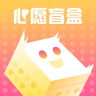 心愿盲盒appv1.0.0 最新版
