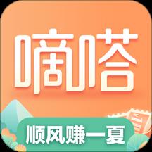 嘀嗒出行appv8.10.67 最新版