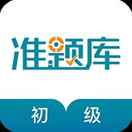 初级统计师准题库appv4.83 手机版