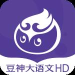 豆神大语文HDv2.8.0.0 最新版