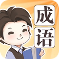 成语大家族官方正版iOSv1.1.6 免费版