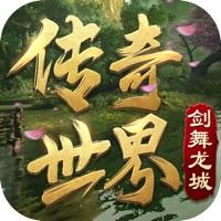 传奇世界复古版之金装裁决v3.2.2 正式版