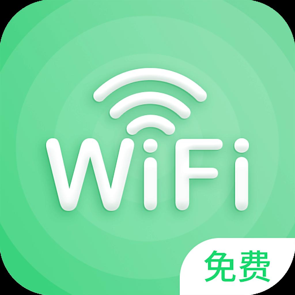绿色WiFi助手appv1.0.0 最新版